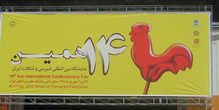 گزارش تصویری از چهاردهمین نمایشگاه بیسکوییت ، شیرینی و شکلات تهران