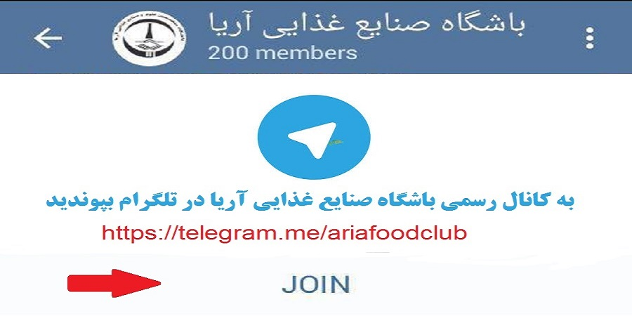 به کانال رسمی باشگاه صنایع غذایی آریا بپیوندید