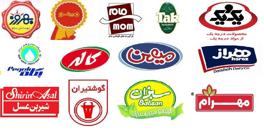 شرکتهای فعال صنایع غذایی در ایران