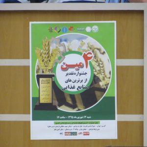 چهارمین جشنواره برترین های صنایع غذایی برگزار شد + گزارش تصویری