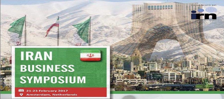 همایش تجارت ایران در آمستردام هلند برگزار می شود