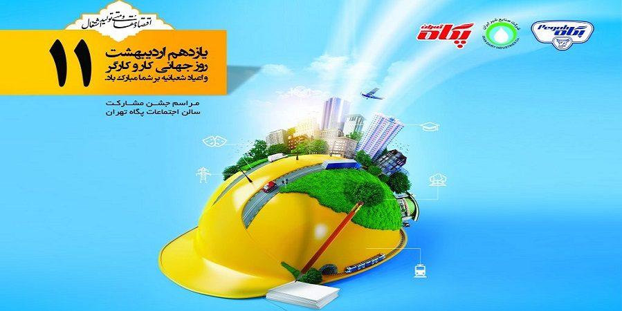 مراسم روز جهانی کارگر در کارخانه پگاه تهران برگزار شد