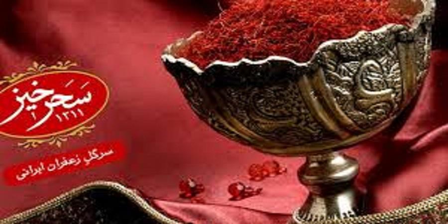 مرکز پژوهش های مجلس منتشر کرد:انتخاب زعفران سحرخیز در کنار هفت برند موفق در  بازار