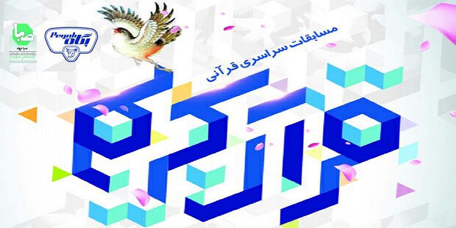 اولین دوره مسابقات قرآن هلدینگ صنایع غذایی ، کشاورزی و داروئی صندوق بازنشستگی کشوری برگزار میشود.