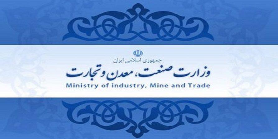 """وزارت """"صنعت، معدن و تجارت"""" چند پاره میشود؟"""
