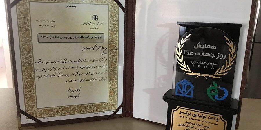 شرکت آرد مرادتپه بعنوان واحده برگزیده استان گلستان در روز جهانی غذا انتخاب شد