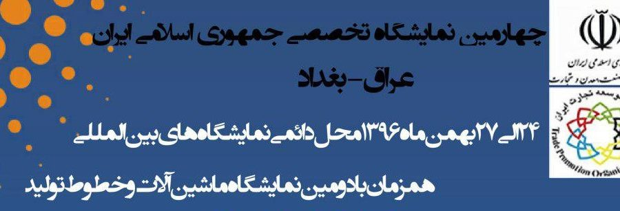 نمایشگاه تخصصی صنایع غذایی ایران از ۲۴ بهمن در بغداد برگزار میشود