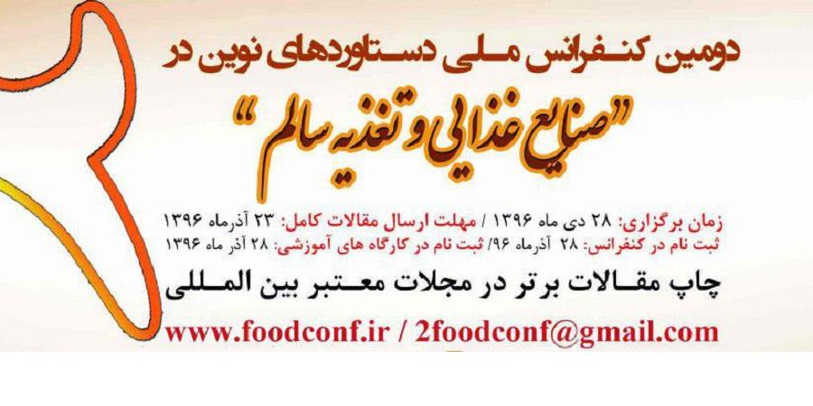 دومین کنفرانس ملی دستاوردهای نوین در صنایع غذایی و تغذیه سالم برگزار میشود