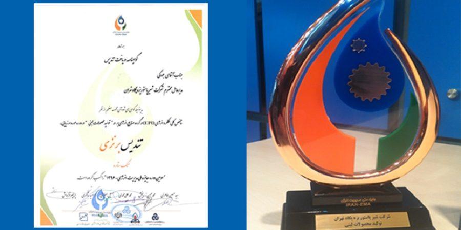 در افتخاری دیگر و برای اولین بار لوح تقدیر و تندیس جایزه ملی مدیریت انرژی به پگاه تهران اهدا شد+ تصاویر