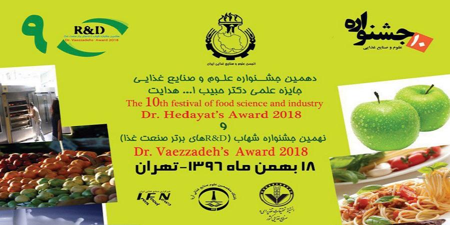 بطور همزمان برگزار می شود :دهمین جشنواره علوم و صنایع غذایی  ( جایزه علمی دکتر هدایت ) و  نهمین جشنواره  R&D  های برتر در صنعت غذا (جایزه شهاب)