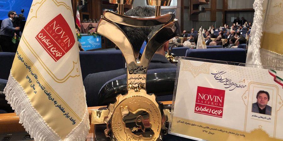 تندیس طلایی حقوق مصرف کنندگان برای «نوین زعفران»