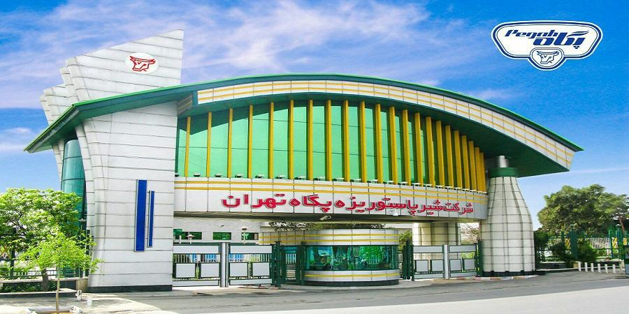 موفقیت شرکت پگاه تهران در ارزیابی مراقبتی گواهینامه ISO/IEC17025   توسط ارزیابان استاندارد دفاعی