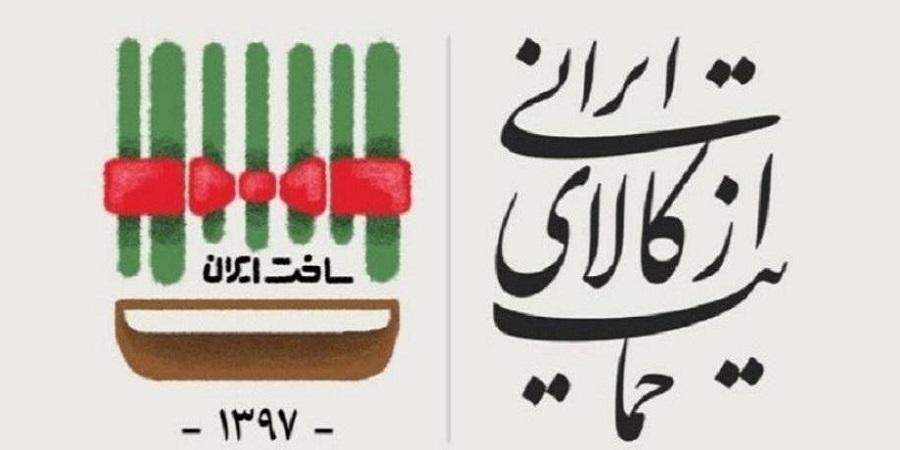 """وظیفه ملت، دولت و تولیدکنندگان در قبال تحقق شعار """"حمایت از کالای ایرانی"""" از دیدگاه تنی چند از مدیران و کارشناسان صنعت غذا"""