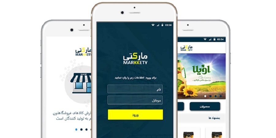"""تحولی جدید در سفارش دهی آنلاین و مستقیم محصولات از تولیدکننده توسط اپلیکیشن """"مارکتی"""""""