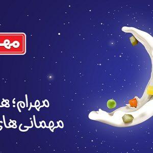"""کمپین """" مهرام، هم سفره ی مهمانی های رمضان"""""""