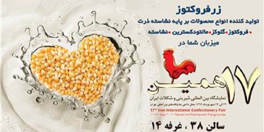 شیرینی نمایشگاه شیرینی و شکلات تهران با حضور زرفروکتوز