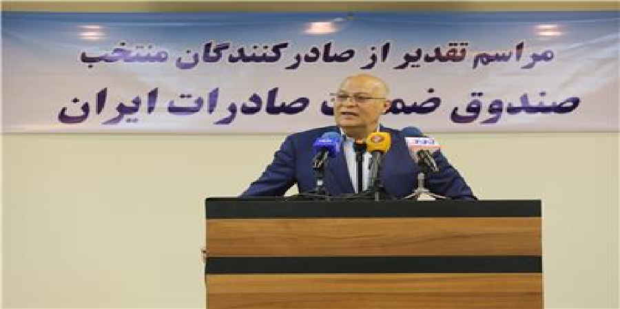 تقدیر از صادرکنندگان منتخب صندوق ضمانت صادرات ایران