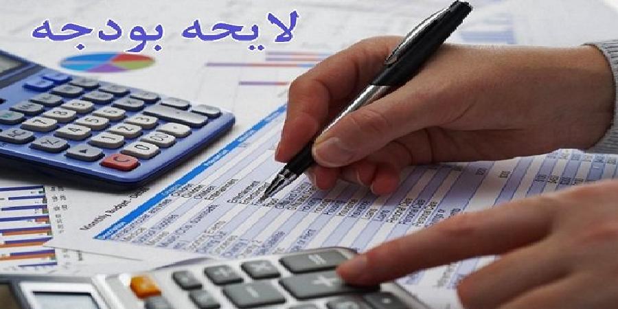 جزئیات لایحه بودجه ۹۸؛ بودجه وزارت جهاد کشاورزی کاهش یافت