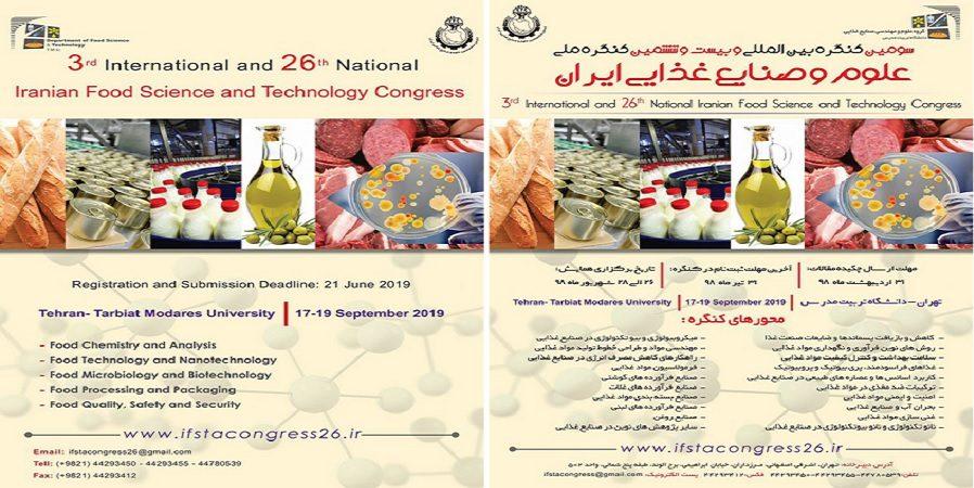 بیست و ششمین کنگره ملی صنایع غذایی ایران برای سومین سال متوالی بصورت بین المللی برگزار می شود
