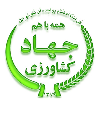تقدیر وزیر کشاورزی از رئیس جهاد کشاورزی البرز