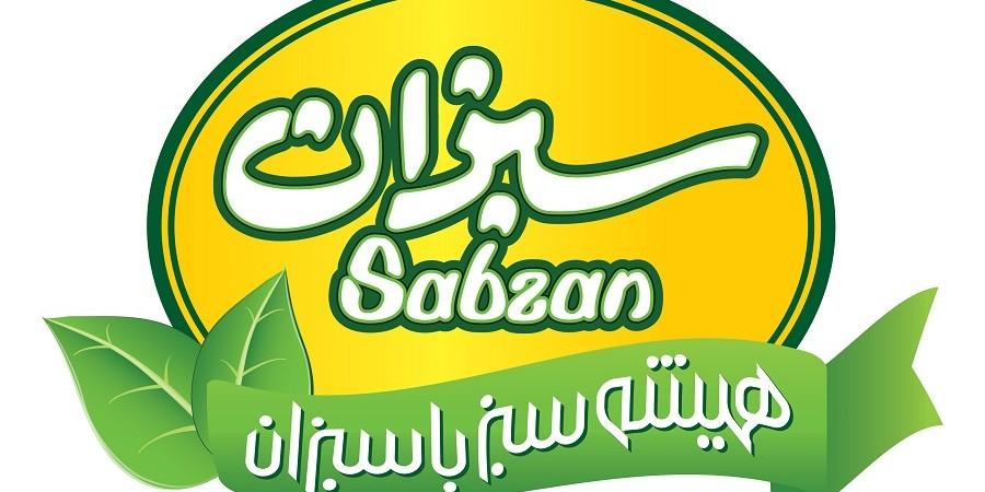 به مناسبت سی و پنجمین سالروز تاسیس شرکت سبزی ایران / همیشه سبز با سبزان