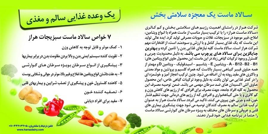 آشنایی با محصولات صنعت غذای کشور / سالاد ماست هراز یک معجزه سلامتی بخش در محصولات لبنی کشور