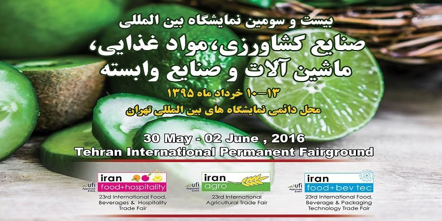 لیست مشارکت کنندگان در نمایشگاه ایران اگروفود ۲۰۱۶ + شماره غرفه
