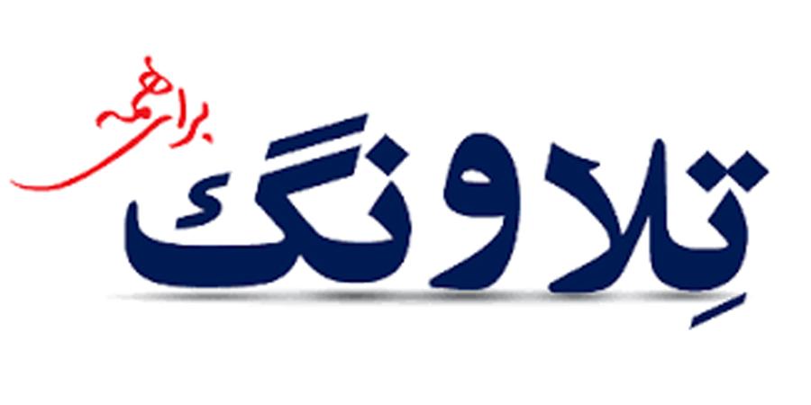 دعوت به همکاری شرکت صنایع تخم مرغ تلاونگ