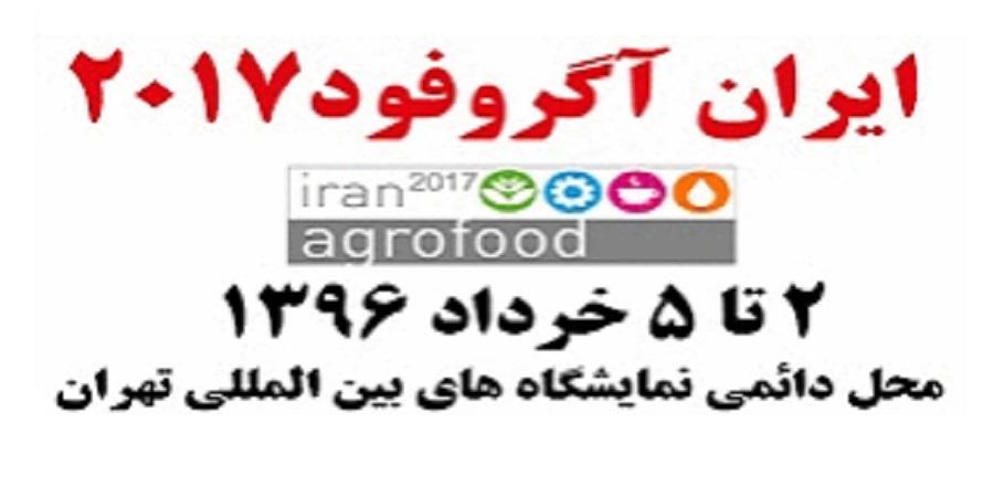 لیست کامل مشارکت کنندگان در نمایشگاه ایران اگروفود ۲۰۱۷