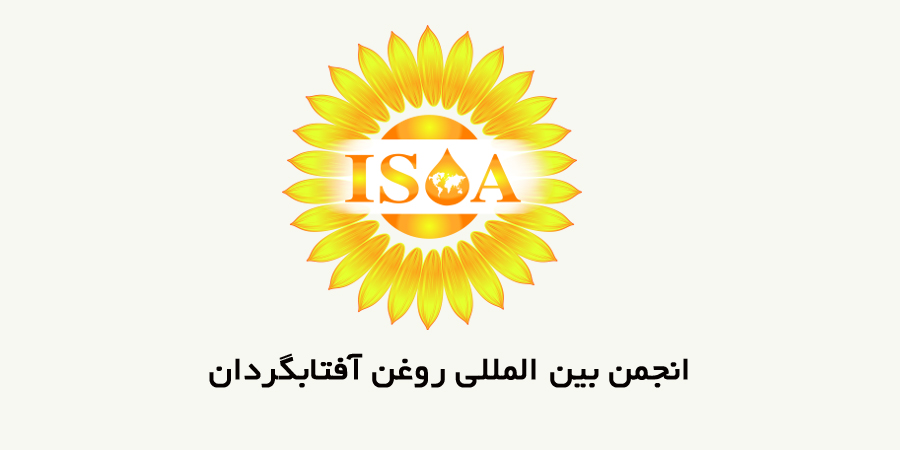 ایران عضو هیات مدیره انجمن بین المللی روغن آفتابگردان شد