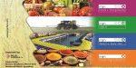 بیست و ششمین نمایشگاه بین المللی صنایع کشاورزی،موادغذایی و ماشین آلات و صنایع وابسته (ایران اگروفود۹۸) اواخر خرداد ماه برگزار میشود