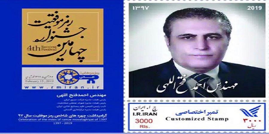 رونمایی از تمبر مهندس احمد فتح الهی پیشکسوت و کارآفرین صنایع غذایی کشور