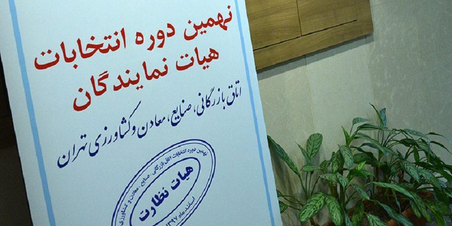 حضور چشمگیر کارآفرینان صنعت غذا و کشاورزی در نهمین دوره انتخابات اتاق بازرگانی ایران