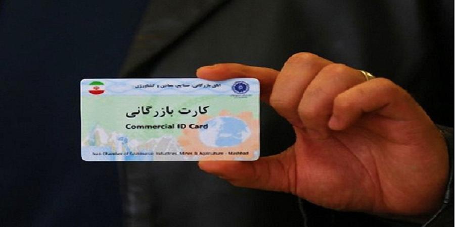سازمان مالیاتی در نامه ای به اتاق بازرگانی ایران اعلام کرد؛ صدور یا تمدید کارت بازرگانی منوط به پرداخت بدهی مالیاتی است