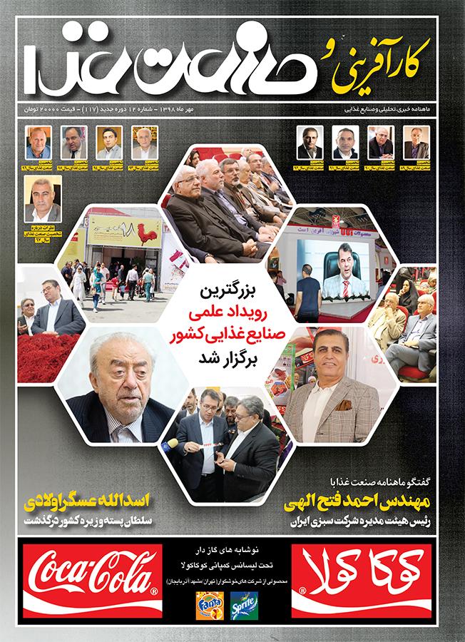 مجله کارآفرینی و صنعت غذا شماره 117