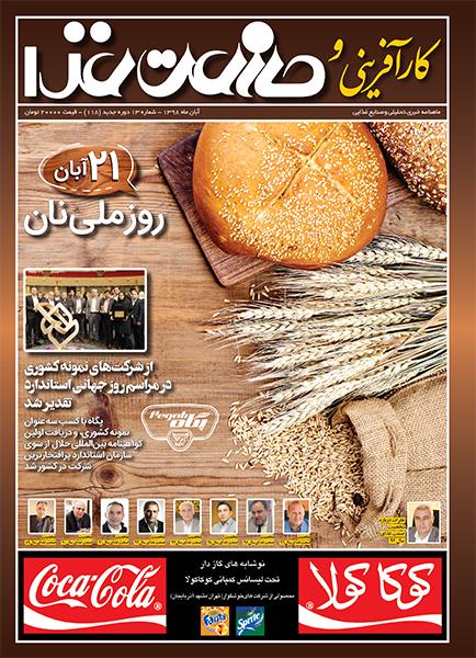 جلد مجله کارآفرینی و صنعت غذا 118