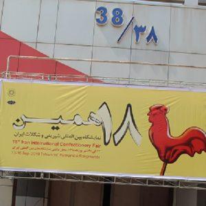 هجدهمین نمایشگاه شیرینی و شکلات ایران به کار خود پایان داد + گزارش تصویری