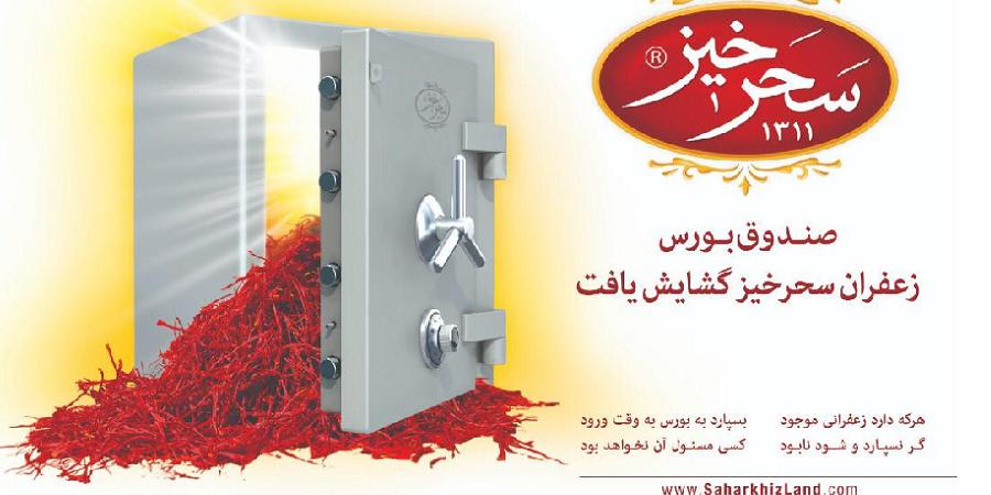 انبار بورس گروه شرکت های زعفران سحرخیز محلی امن برای نگهداری زعفران