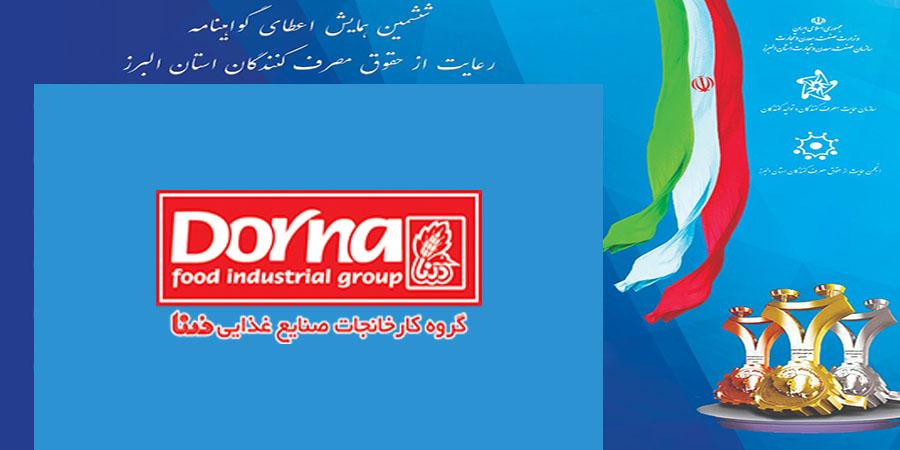 شرکت درنا موفق به کسب  تندیس و گواهینامه سطح یک رعایت حقوق مصرف کنندگان در استان البرز شد