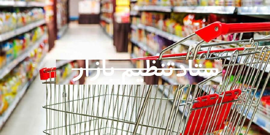 رئیس موسسه مطالعات و پژوهش های بازرگانی وزارت صنعت: سند نقشه راه تنظیم بازار کشور تدوین شد
