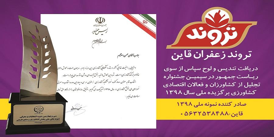 تجلیل رئیس جمهور از مهندس محسن احتشام در سی و چهارمین دوره انتخاب و معرفی نمونه های ملی بخش کشاورزی