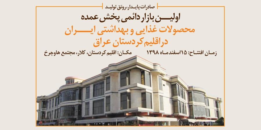 اولین بازار محصولات غذایی و بهداشتی ایران در اقلیم کردستان عراق دایر می گردد