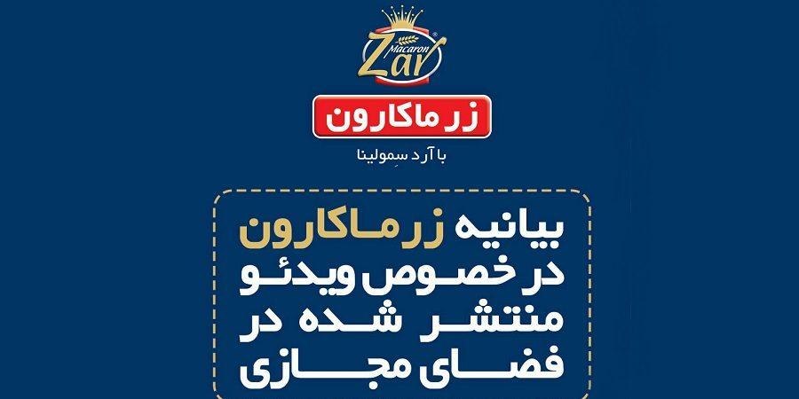 بیانیه شرکت زرماکارون درخصوص  ویدیوی کذب منتشر شده منتسب به این شرکت در فضای مجازی+ فیلم