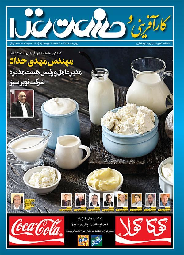 جلد مجله کارآفرینی و صنعت غذا 121