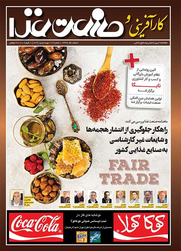 جلد مجله کارآفرینی و صنعت غذا 122