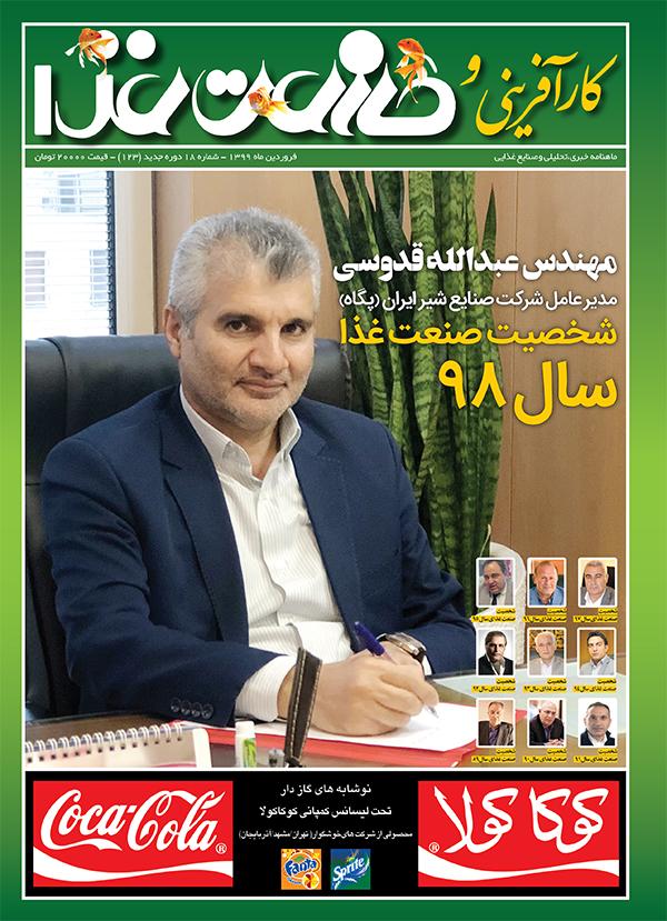 جلد مجله کارآفرینی و صنعت غذا 123
