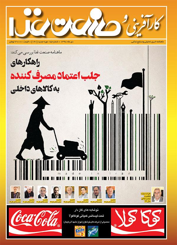 جلد مجله کارآفرینی و صنعت غذا 120