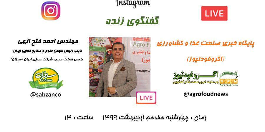 گفتگوی زنده اینستاگرام اگروفودنیوز با مهندس احمد فتح الهی ، رئیس هیئت مدیره شرکت سبزی ایران(سبزان)