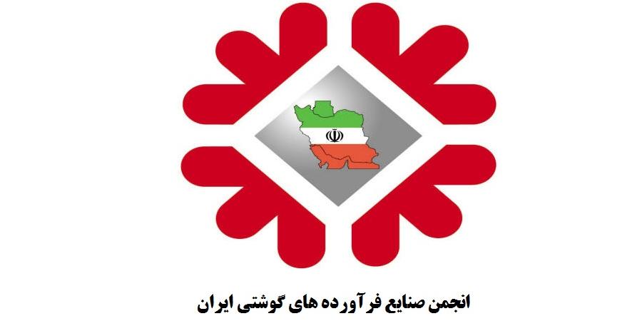 آشنایی با انجمن صنایع فرآورده های گوشتی ایران