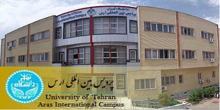 پردیس بین المللی ارس دانشگاه تهران در مقاطع کارشناسی ارشد و دکتری دانشجو می پذیرد + زمان ثبت نام